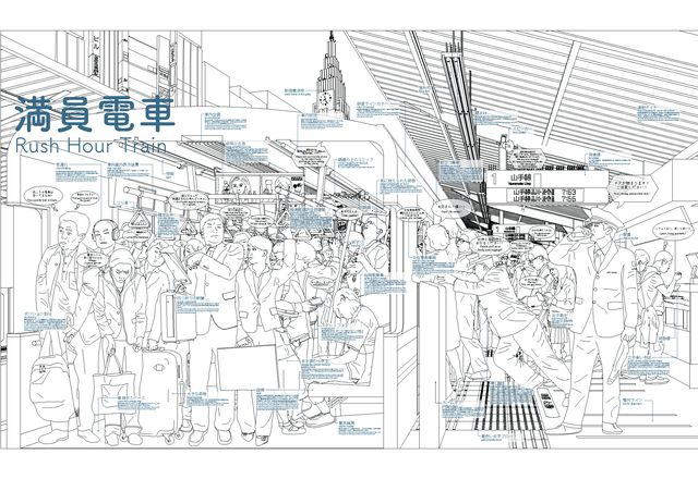 An illustration of rush hour in in Tokyo.